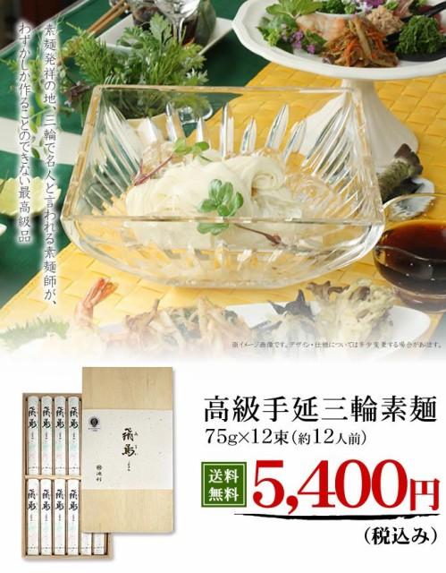 高級三輪素麺飛鳥(あすか)900g 約12人前【送料無料※北海道・沖縄・離島は別途1 000円】