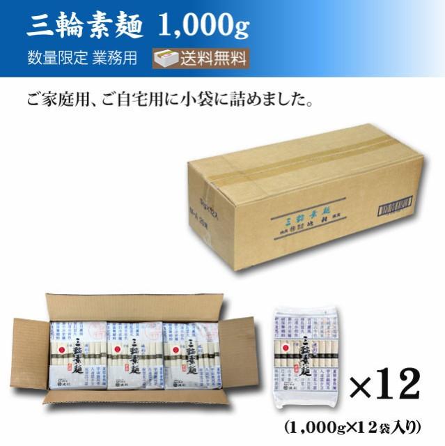 三輪素麺1 000g×12袋 (業務用 送料無料 そうめん)