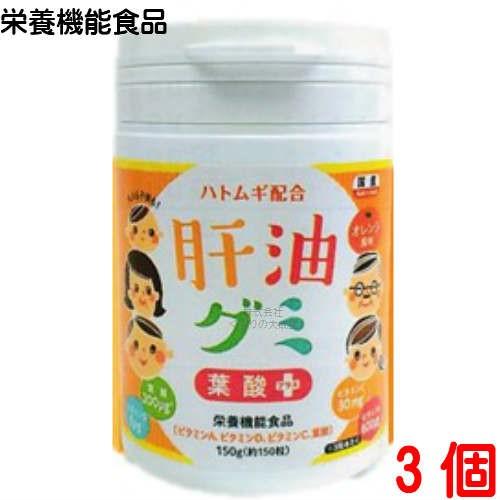 リニューアル 肝油グミ 葉酸プラス オレンジ風味 150粒 3個 栄養機能食品 二反田薬品