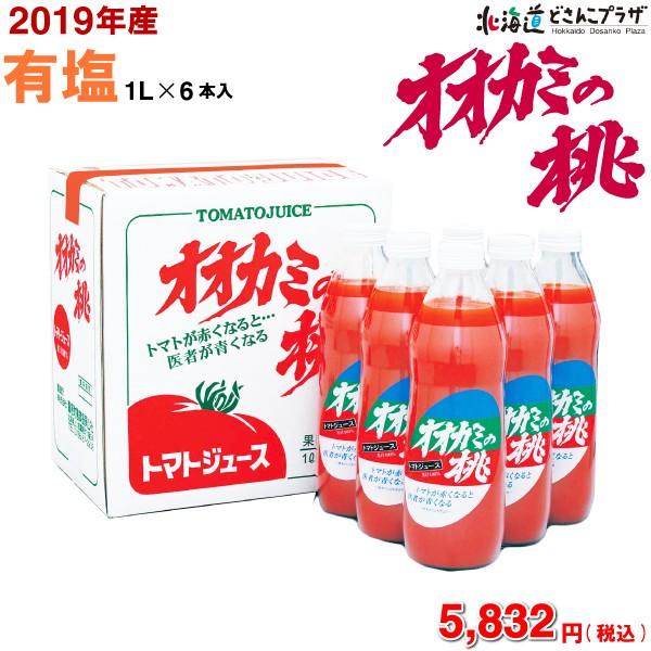 【常温】「2019年産 新もの!! オオカミの桃(有塩1L×6本)」トマトジュース※2ケースまで1送料で発送可能  ※冷凍商品との同梱不可