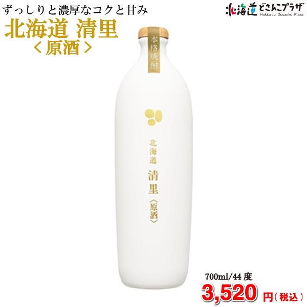 【常温】「北海道 清里〈原酒〉700ml」  北海道 酒 ギフト 贈り物 アルコール ※冷凍商品との同梱不可