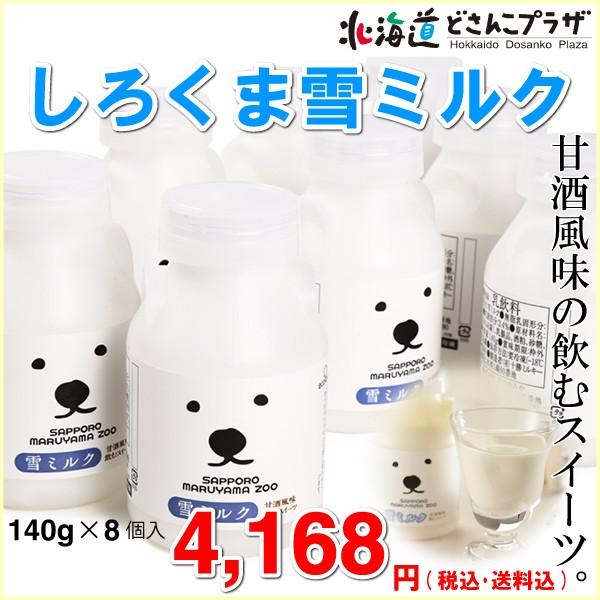 「しろくま雪ミルク 8本入」北海道産 甘酒風味 乳飲料 ギフト ノンアルコール  送料込※他の商品との同梱不可