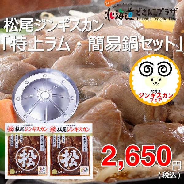 【冷凍】「松尾ジンギスカン 特上ラム・簡易鍋セット」特上ラムもも400g×2、簡易鍋×1※常温・冷蔵商品との同梱不可