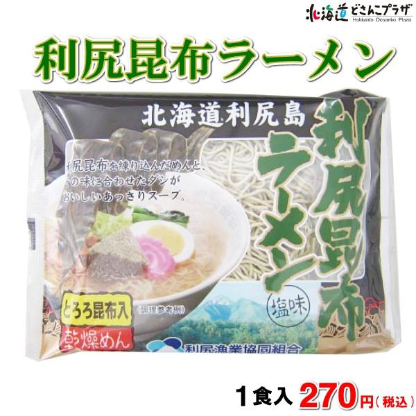 【常温】「利尻昆布ラーメン1食」 北海道 利尻昆布 ラーメン ※冷凍商品との同梱不可
