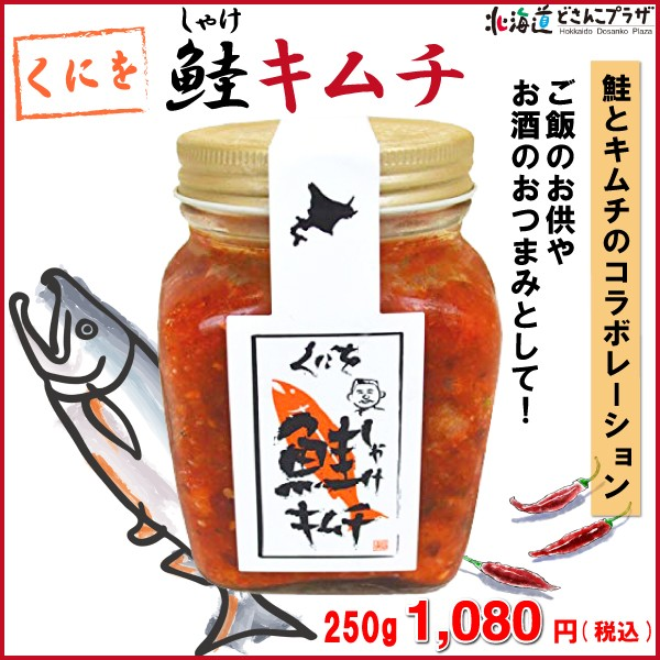 「くにを 鮭キムチ」