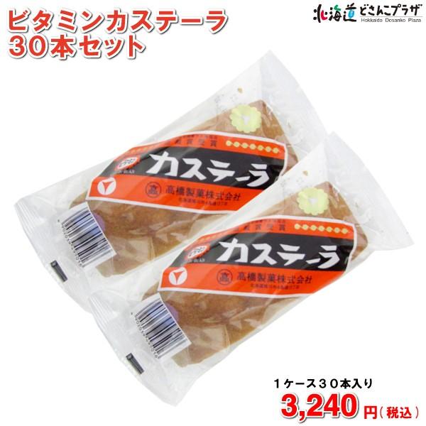 【常温】「ビタミンカステーラ 30本セット」北海道 カステラ 懐かしい味 ※冷凍商品との同梱不可