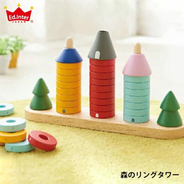送料無料 (北海道・沖縄は対象外) 積み木 森のリングタワー 型はめ パズル 知育玩具 出産祝い 男の子 女の子 北欧 おしゃれ 可愛い かわ