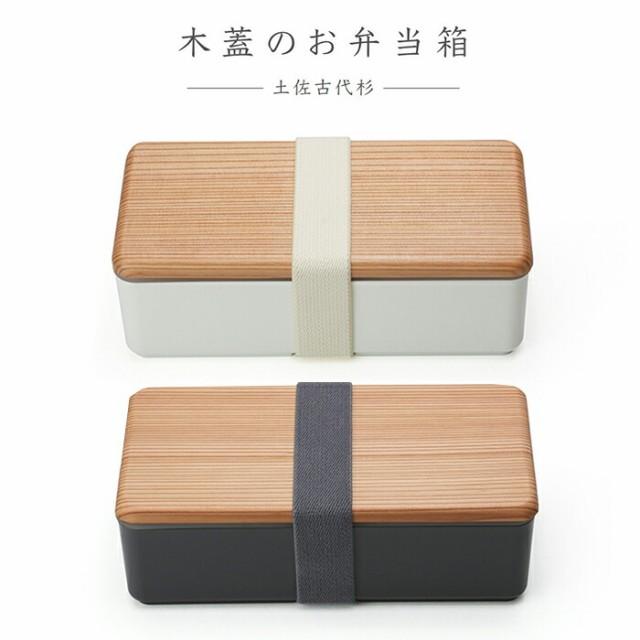 弁当箱 古代杉 レギュラー 木蓋 まげわっぱ 曲げわっぱ 木製 ランチボックス お弁当箱 おしゃれ 1段 500ml 国産 日本製 国産 高級 モノ
