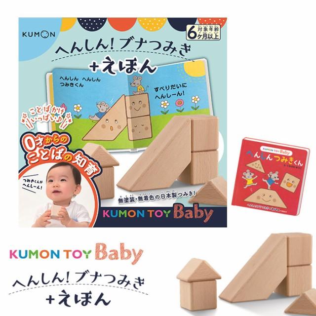 kumon TOY baby へんしん!ブナつみき+えほん 出産祝い 6カ月以上 くもん 公文 知育玩具 おもちゃ 絵本 誕生日 プレゼント ギフト