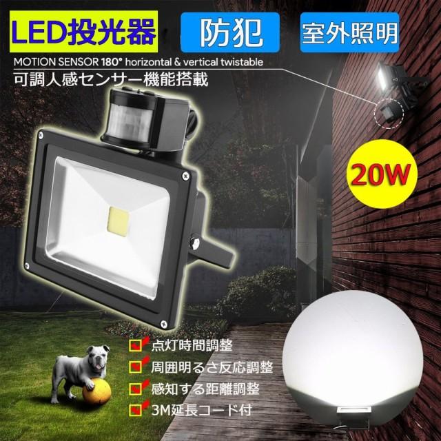 LED投光器 20W 200W相当 センサーライト 人感 3m配線付 屋外 昼光色 防犯ライト 駐車場 倉庫 防水加工 広角