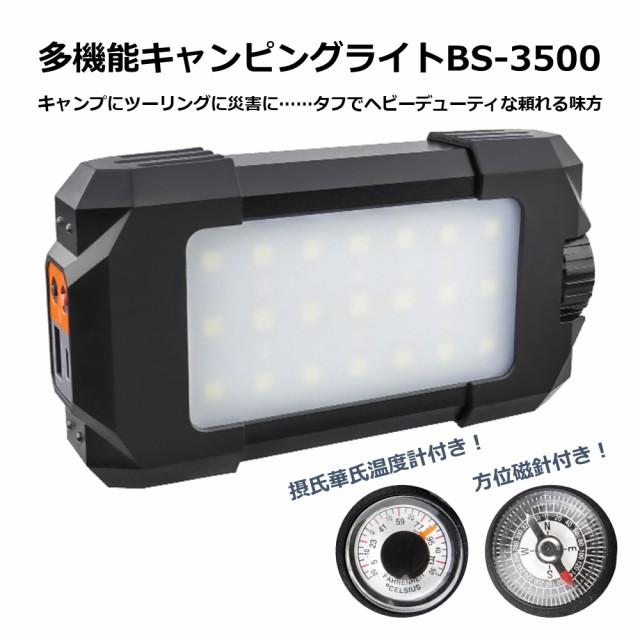 ランタン led 災害用 キャンプ フラッシュライト ポータブル テントライト モバイルバッテリー USB充電 温度計 方位コンパス 携帯型 高輝