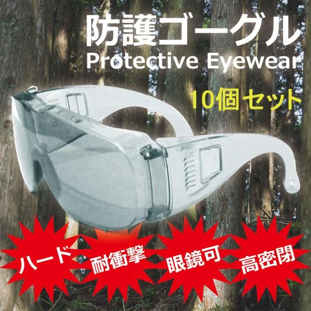 花粉メガネ 保護メガネ 防塵防護ゴーグル サングラス ウイルス防止 ハードタイプ メガネ対応 高密閉 おしゃれ 10個セット