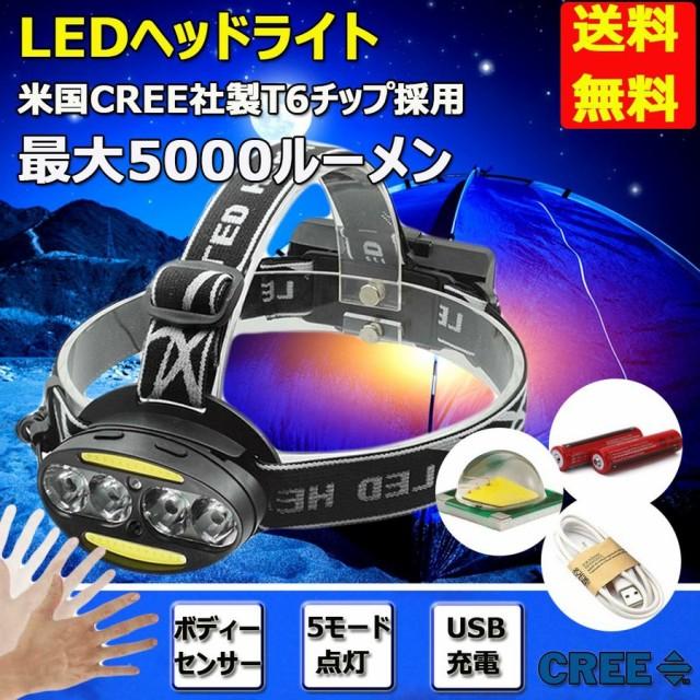 LED ヘッドライト 充電式 電池付属 ヘッドランプ センサー機能付 5000ルーメン 5点灯モード 防水 角度調節可 アウトドア キャンプ 防災