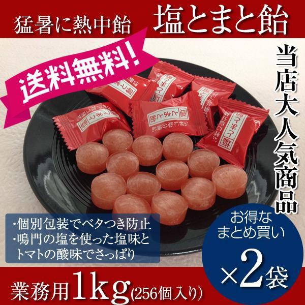 【まとめ買い2袋】塩とまと飴 1kg(256粒)×2袋 業務用トマト飴 本州のみ送料無料
