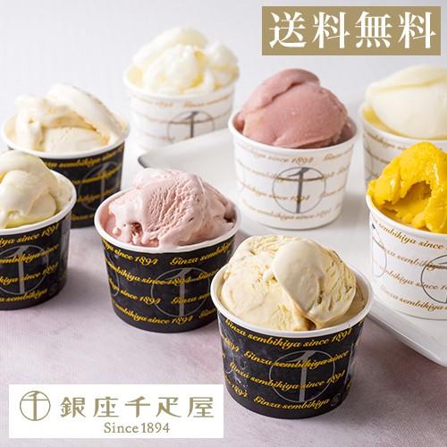 ギフト アイスクリーム パティスリー銀座千疋屋 フルーツ ギフト Gift 贈り物 送料無料 銀座プレミアムアイス&ソルベ 8個入