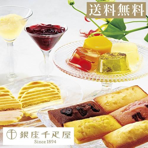ギフト 焼き菓子 パティスリー銀座千疋屋 フルーツ ギフト Gift 贈り物 送料無料 銀座バラエティセット