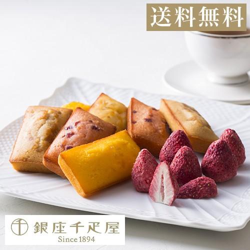 ギフト 焼き菓子 パティスリー銀座千疋屋 フルーツ ギフト Gift 贈り物 送料無料 銀座いちごショコラ フィナンシェ