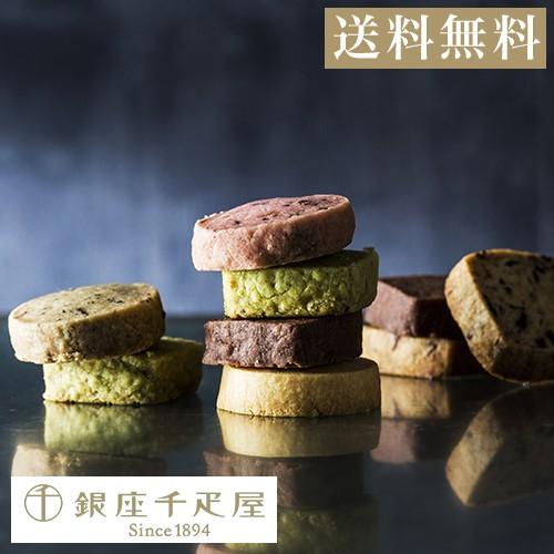 ギフト 焼き菓子 パティスリー銀座千疋屋 フルーツ ギフト Gift 贈り物 送料無料 銀座クッキー詰合せ