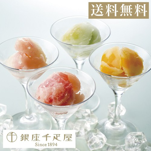 ギフト アイスクリーム パティスリー銀座千疋屋 フルーツ ギフト Gift 贈り物 送料無料 凍らせてからシャーベット