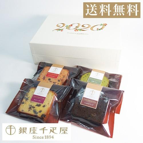 ギフト 焼き菓子 パティスリー銀座千疋屋 フルーツ ギフト Gift 贈り物 送料無料 銀座プレミアムパウンドケーキ