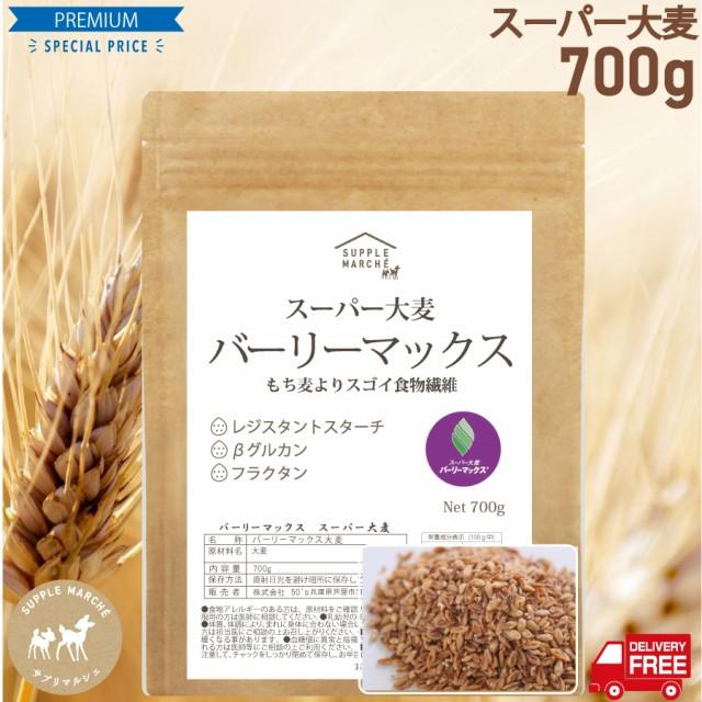 スーパー大麦 バーリーマックス 700g 食物繊維がもち麦の2倍 レジスタントスターチ 大麦 もち麦 玄麦 腸活 雑穀 はと麦 オーツ麦 玄米 よ