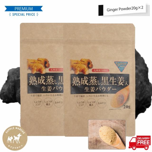九州産 熟成蒸し黒生姜入り生姜パウダー 40g(20g×2袋)しょうがパウダー 生姜パウダー 生姜紅茶 生姜粉末 ショウガオール ジンゲロー