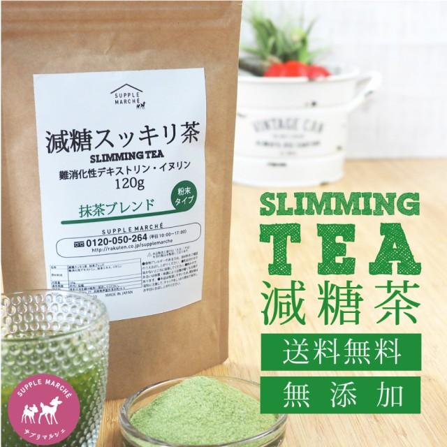 減糖茶 抹茶ブレンド 120g(約30杯分)京都宇治 難消化性デキストリン イヌリン ダイエット 糖質制限 低糖質 食物繊維 macha