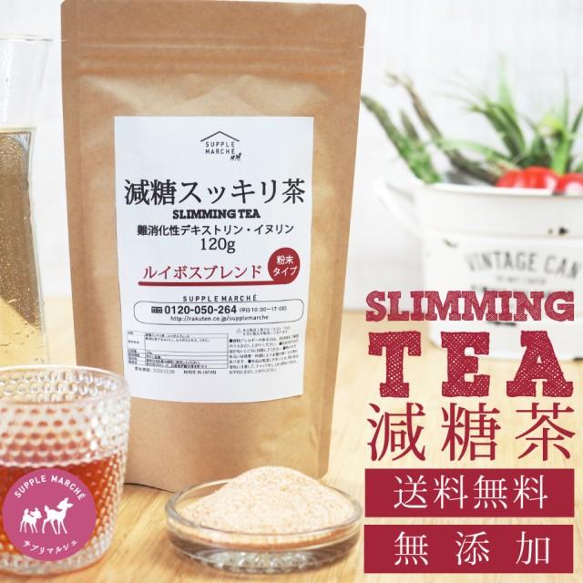 減糖茶 ルイボスブレンド 120g(約30杯分)送料無料 難消化性デキストリン イヌリン ノンカフェイン ダイエット エイジングケア 糖質