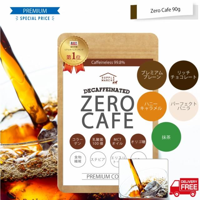 ★SALE★ダイエットコーヒー バターコーヒー5種の新フレーバー アイスコーヒー インスタント 90g(約30杯) デカフェ コーヒー  バタ