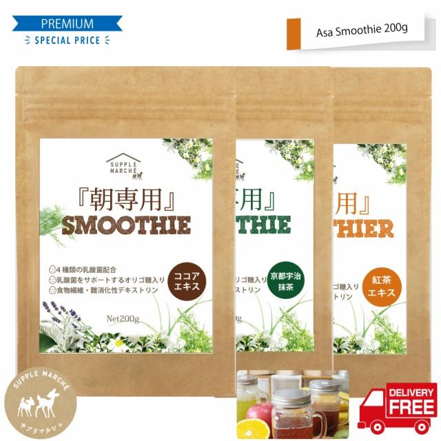 『朝専用』スムージー 3(宇治抹茶・発酵紅茶・ココア)1兆3000億個の乳酸菌、85種類の酵素 オリゴ糖、難消化性デキストリン