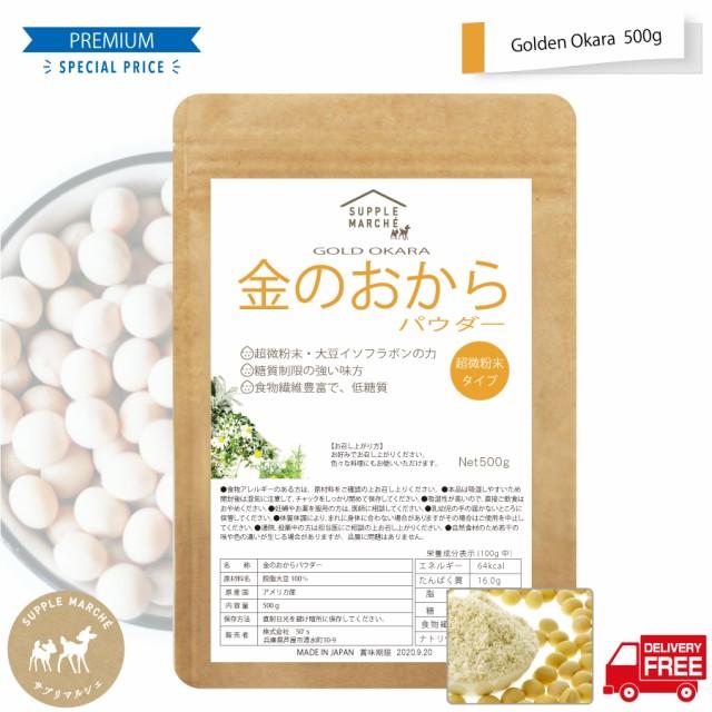 糖質制限 金のおからパウダー 500g 送料無料 水溶性食物繊維 おからファイバー 大豆 ダイエット 健康