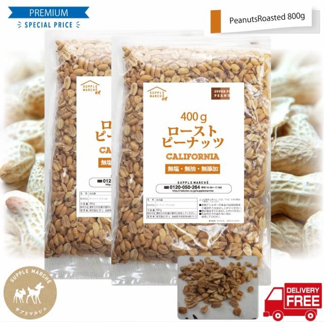 ピーナッツロースト 800g (400g×2袋) プラチナ素焼き 無添加 無塩 無油 ジッパー袋 peanuts
