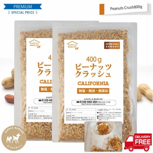 ピーナッツクラッシュ 素焼き 800g(400g×2袋) 粉砕加工 プラチナ素焼き 無添加 無塩 無油 ノンオイル peanuts ナッツ NUTS ビタミンE