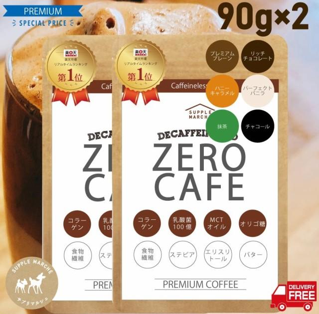 【お徳用2個set 20%off】 チャコールタイプ新登場 バターコーヒー ダルゴナコーヒー インスタント 6種の新フレーバー90g(約30杯) デカフ