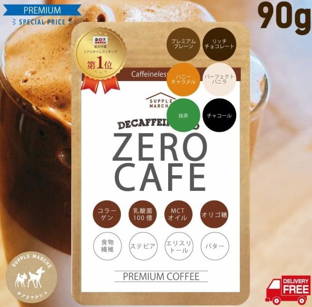 バターコーヒー ダルゴナコーヒー インスタント 5種の新フレーバー90g(約30杯) デカフェ アイスコーヒー ダイエットコーヒー  ゼロカフ