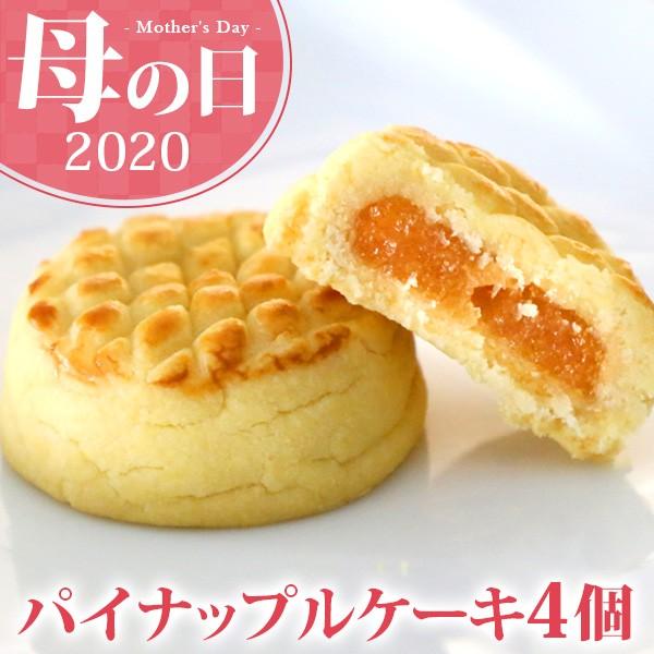 母の日 スイーツ パイナップルケーキ4個 特製冬瓜入りパインジャム 個包装 メール便送料無料 1000円ポッキリ