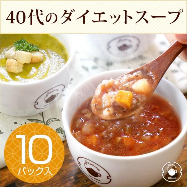 スープ 選べる 7種 10P レトルト 冷凍 野菜 たっぷり 満腹 7日間 ダイエット 食品 置き換え 糖質制限 惣菜 クラムチャウダー コーン さつ