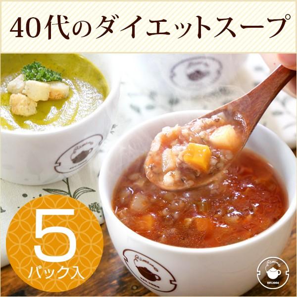 スープ 選べる 7種 5P レトルト 冷凍 野菜 たっぷり 満腹 7日間 ダイエット 食品 置き換え 糖質制限 惣菜 クラムチャウダー コーン さつ