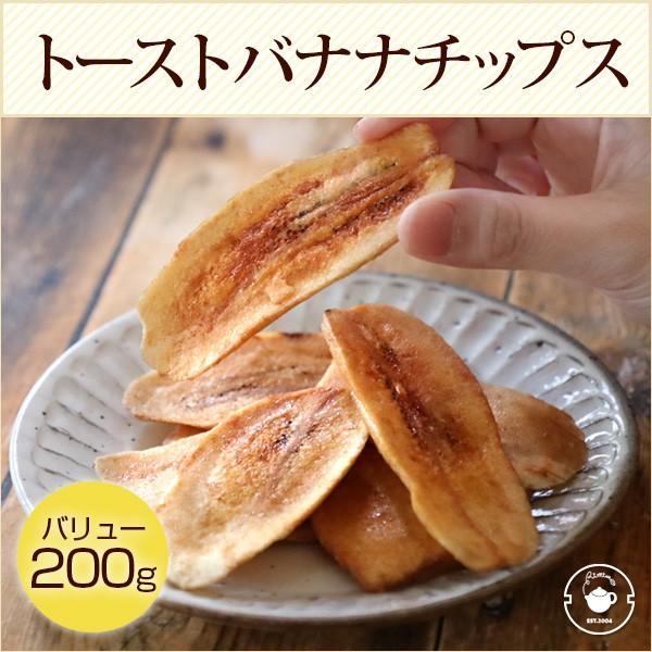 バナナチップス メール便送料無料 フィリピントーストバナナチップ バリュー200g ドライフルーツ バナナ 果物 フルーツ おやつ お菓子