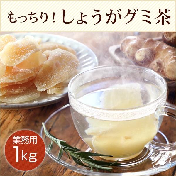 生姜糖 生姜茶 ドライジンジャー しょうがグミ茶 業務用 1kg 生姜湯 しょうが湯 生姜紅茶 しょうが紅茶 ショウガ