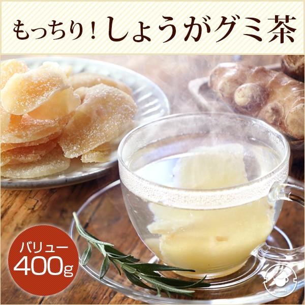 生姜糖 生姜茶 ドライジンジャー しょうがグミ茶 バリューサイズ 400g 生姜湯 しょうが湯 生姜紅茶 しょうが紅茶 ショウガ 送料無料