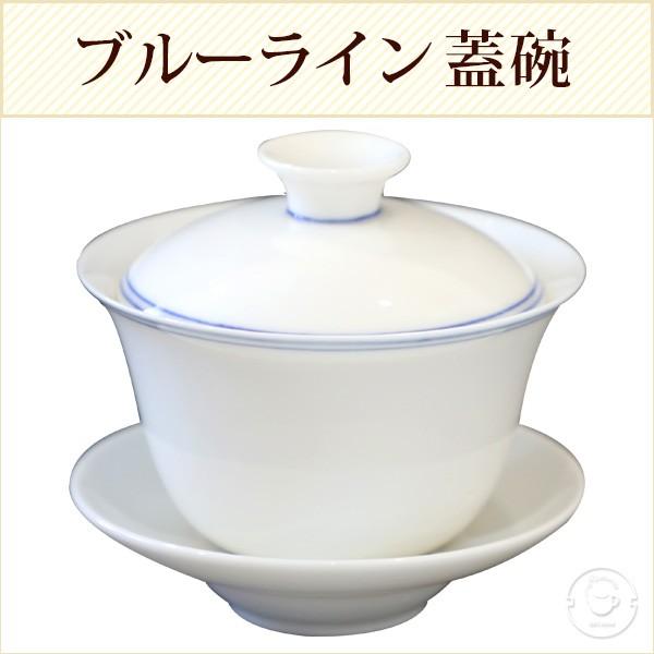 蓋碗 中国茶器 満水180ml ブルーライン蓋碗 モダン シンプル