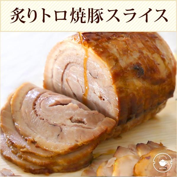 ハム ギフト チャーシュー 詰め合わせ 直火炙りトロ焼豚スライス 500g 肉 木箱入 国産 冷蔵 芳味B 送料無料