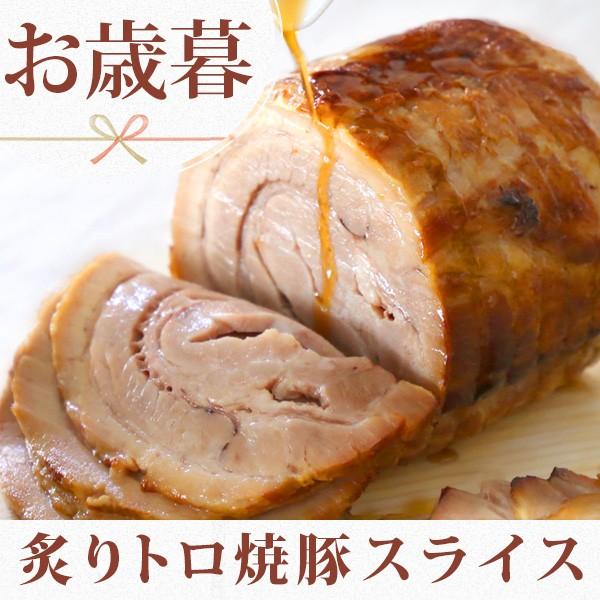 お歳暮 ギフト ハム ギフト チャーシュー 詰め合わせ 直火炙りトロ焼豚スライス 500g 肉 木箱入 国産 冷蔵 芳味B 送料無料