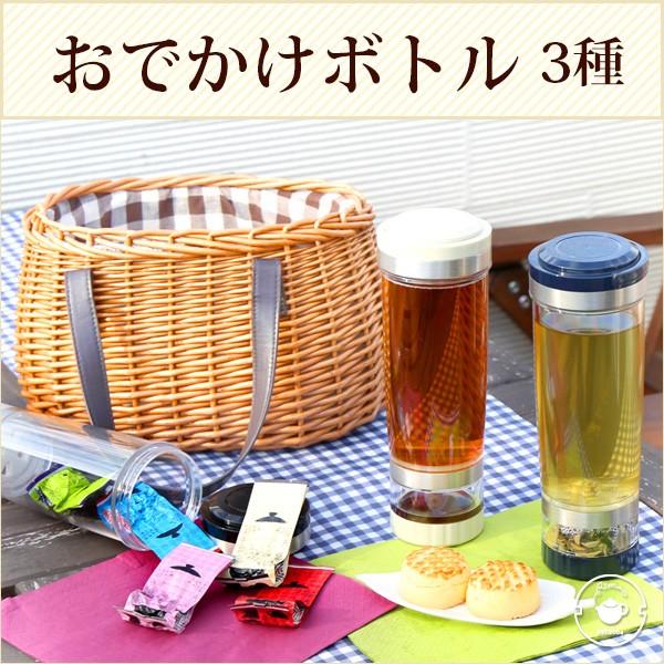 中国茶タンブラー おでかけボトル3種 烏龍茶 ジャスミン プーアル 紅茶 バラ茶 パイナップルケーキ 甜茶 桑茶
