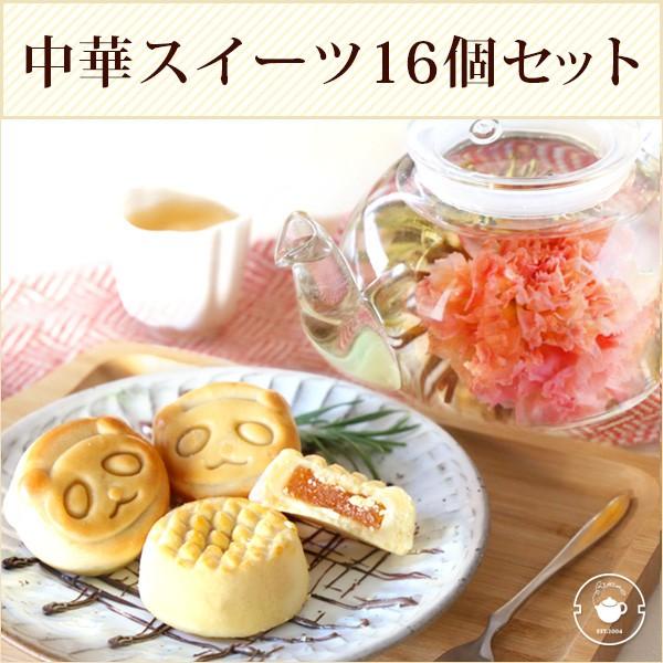 おうちスイーツ 中華菓子 2種 16個セット 花咲くお茶付き パイナップルケーキ パンダ月餅 お家茶会セット 送料無料