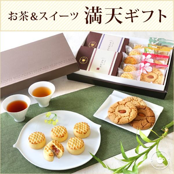満天ギフト パイナップルケーキとクッキー 炭火焙煎烏龍茶 キーマン紅茶 送料無料