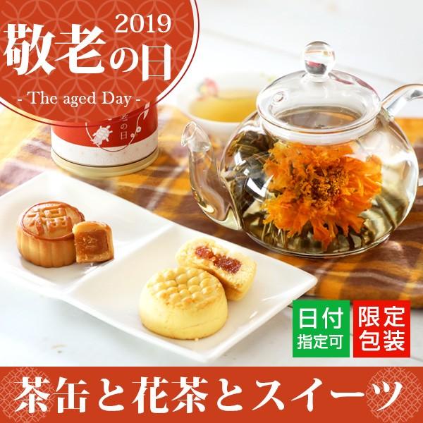 敬老の日 お菓子 スイーツ 限定 プチギフト ほっこり缶 ミニ月餅 花茶 パイナップルケーキ 工芸茶