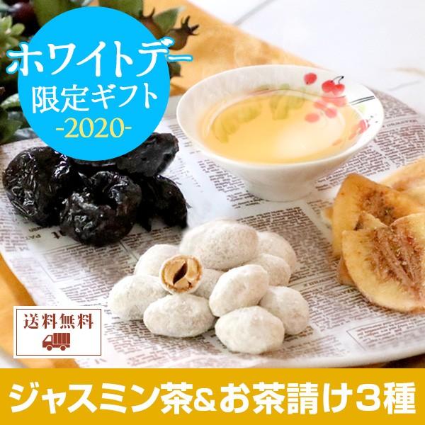ホワイトデー お菓子 ジャスミン茶とナッツ ドライフルーツ3種 ウィンタービューティー おしゃれ 女性 メール便送料無料