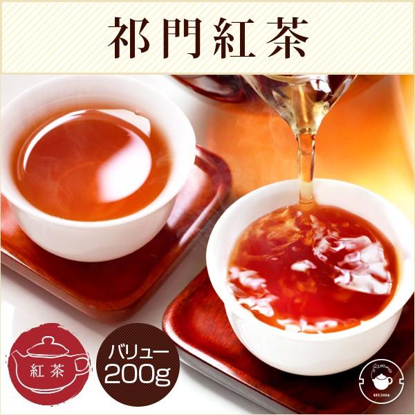 紅茶 茶葉 アールグレイ 好きにおススメ 祁門紅茶 200g 安徽省産 キーマン 中国茶 お茶 メール便送料無料
